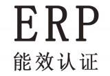 欧盟外置电源ERP条例的修订草案