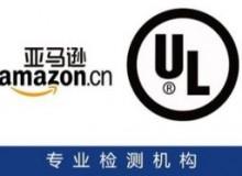 亚马逊UL测试报告