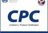 美国儿童CPC认证